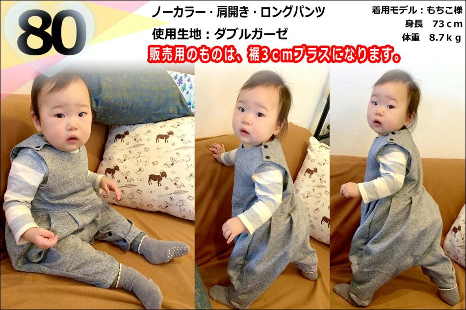 商品紹介BABY布帛ロンパース-7