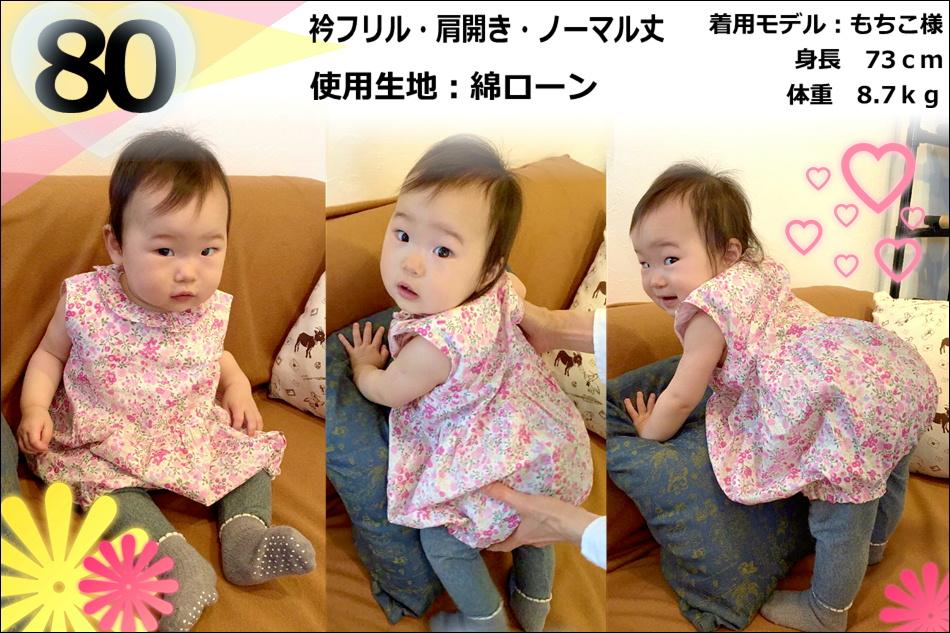 商品紹介BABY布帛ロンパース-8
