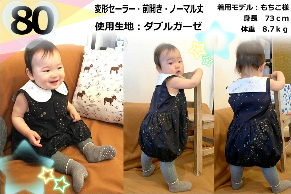 商品紹介BABY布帛ロンパース-9