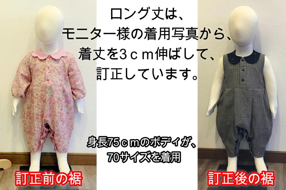 商品紹介BABY布帛ロンパース-6-2