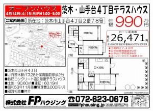 茨木市山手台四丁目オープンハウス