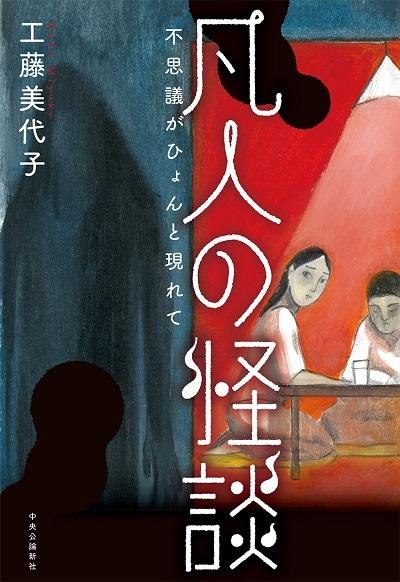 『凡人の怪談』工藤美代子