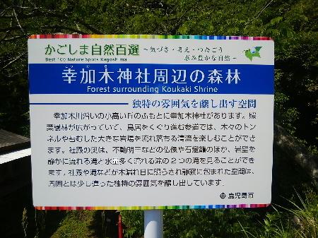 こうかき神社