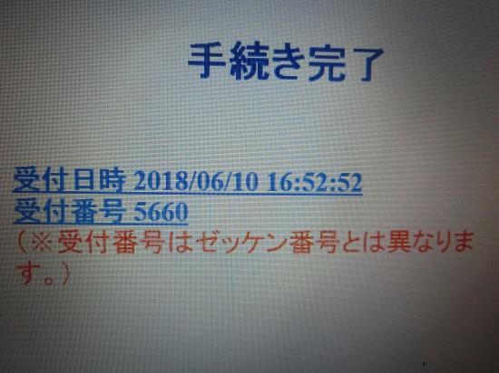 CIMG5265_convert_20180610165823.jpg