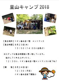 里山キャンプ