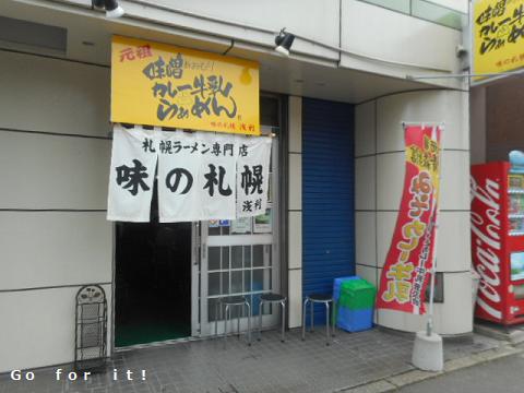 味の札幌 180725