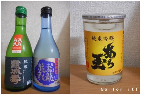 sake180625.png