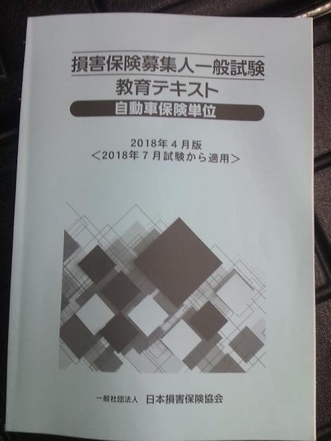 DVC180701hoken (1)