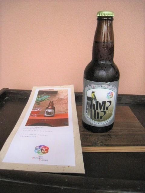 アンプアップビール