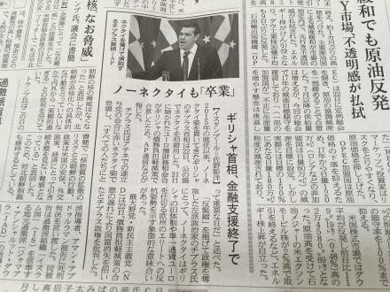 ギリシャ首相がネクタイを着用したという日経新聞の記事