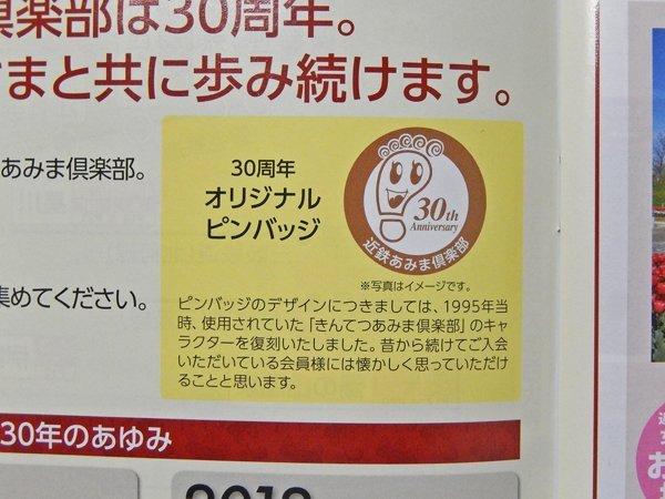 あみま倶楽部30周年
