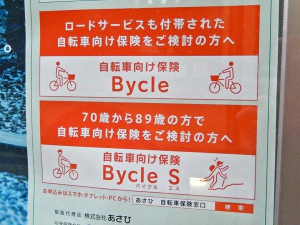 自転車ピクトさん