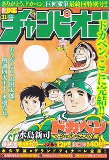 週刊少年チャンピオン 2018・31号