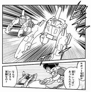 ロボット宅配