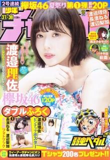 週刊少年チャンピオン 37_38号