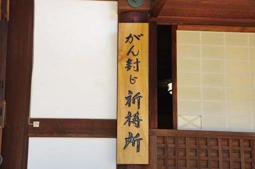 6-2奈大安寺祈祷所