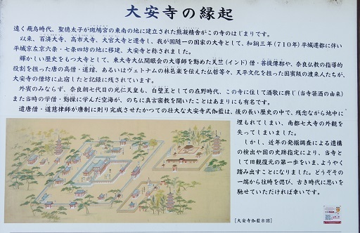 6-2奈大安寺の縁起