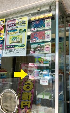 7-29宝くじ売り場