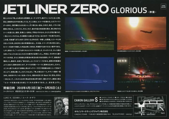jetliner1b.jpg