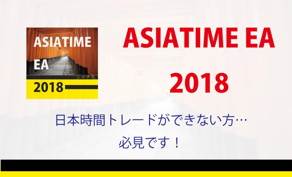 ASIATIME_EA_2018