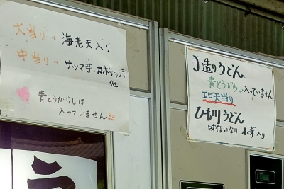 丸美屋自販機コーナー