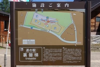 道の駅 裏磐梯 案内図