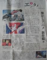新聞エンタメー1