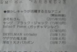 新聞エンタメー2