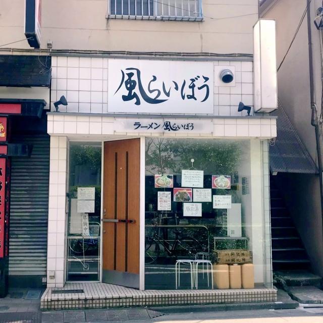 ラーメン 風らいぼう (5)
