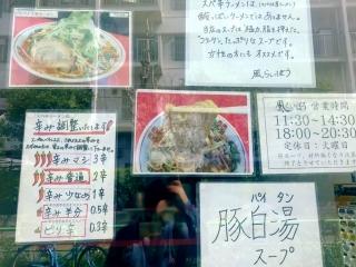 ラーメン 風らいぼう (7)