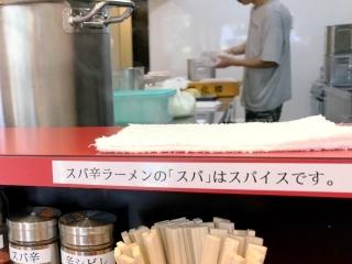 ラーメン 風らいぼう (11)