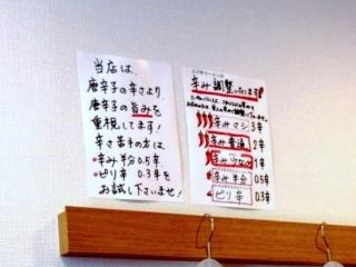 ラーメン 風らいぼう (12)