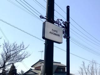 アドマーニ 鴻巣店 (1)