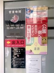 真鯛らーめん 麺魚 (5)