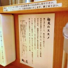 真鯛らーめん 麺魚 (25)