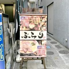 麺・酒処 ぶらり (2)