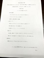 ぼぶ亭 (6)