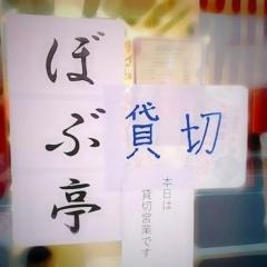 ぼぶ亭 (1)