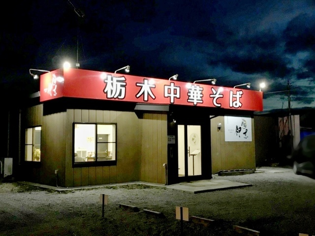 栃木中華そば B麺 神志 (1)