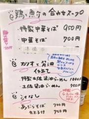 栃木中華そば B麺 神志 (3)