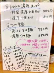 栃木中華そば B麺 神志 (4)