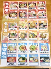 栃木中華そば B麺 神志 (7)