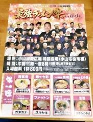 栃木中華そば B麺 神志 (8)