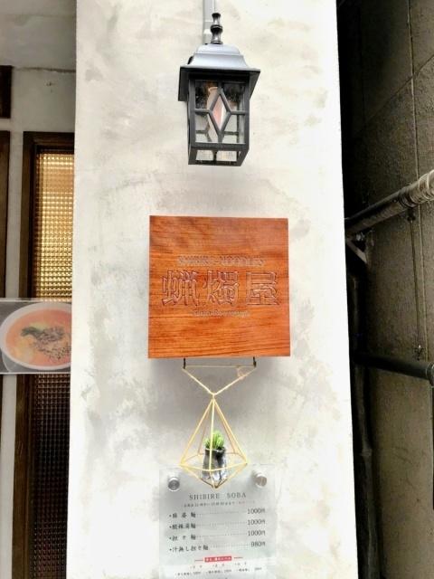 SHIBIRE NOODLES 蝋燭屋 (6)