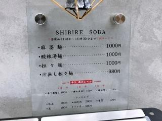 SHIBIRE NOODLES 蝋燭屋 (7)