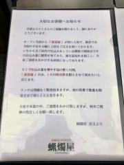 SHIBIRE NOODLES 蝋燭屋 (8)