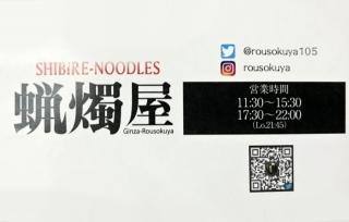 SHIBIRE NOODLES 蝋燭屋 (26)