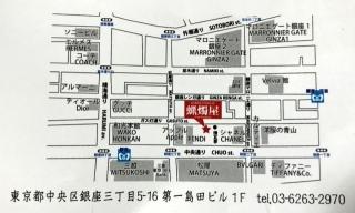 SHIBIRE NOODLES 蝋燭屋 (27)