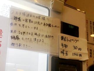 零一弐三 (7)