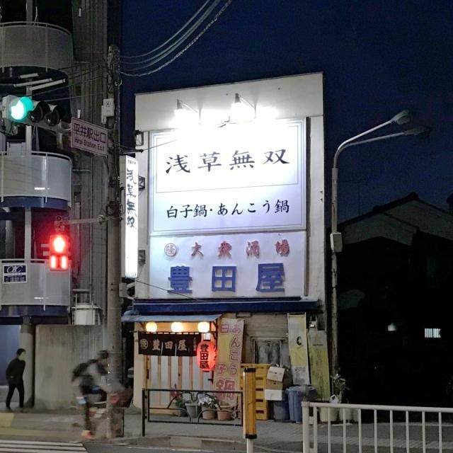 豊田屋 (1)